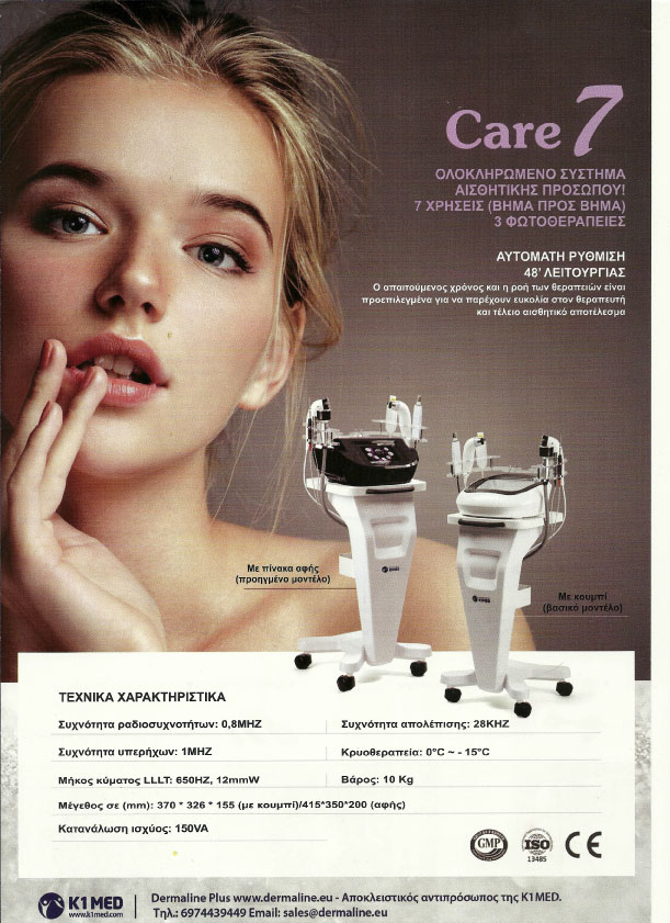 7care mesotherapy